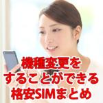 格安SIM/スマホの機種変更のやり方とLINEのデータ移行手順