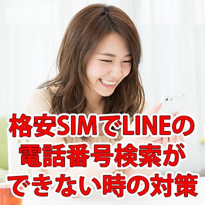 格安SIMでLINEの電話番号検索はできる?年齢認証の突破方法