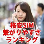 【格安SIM/スマホ】繋がりやすさランキング!おすすめはどこ?