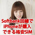 ソフトバンク回線でiPhone 6s, 7, 8が購入できる格安SIM