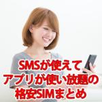 SMSが使えてアプリがデータ消費フリーで使い放題の格安SIM