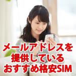 メールアドレスを提供しているおすすめの格安SIMは?