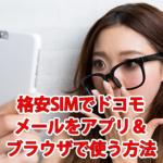 【裏技】格安SIMでもドコモメールをアプリ&ブラウザで使う方法