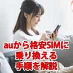auから格安SIM/スマホに乗り換える手順を解説