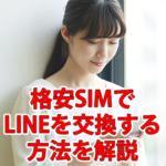格安SIM/スマホでLINE(ライン)を交換する方法は?