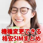 格安SIMで機種変更すると高い?新しいスマホが買える会社まとめ