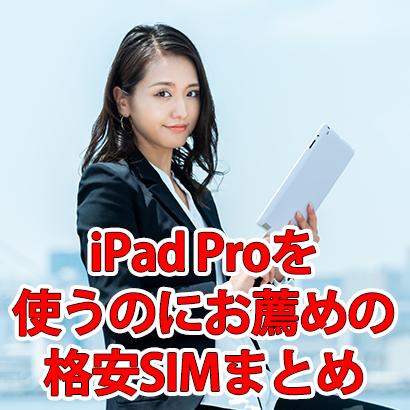 iPad Proを格安SIMで使うなら?おすすめ会社比較