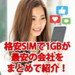 格安SIMで1GBが最安の会社をまとめて紹介!