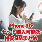 格安SIMでiPhone 8のセット購入&使用におすすめの会社