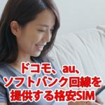格安SIMの回線の違いは?ドコモ、au、ソフトバンク回線を提供する会社まとめ