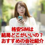 格安SIMは結局どこがいいの?おすすめの会社を紹介
