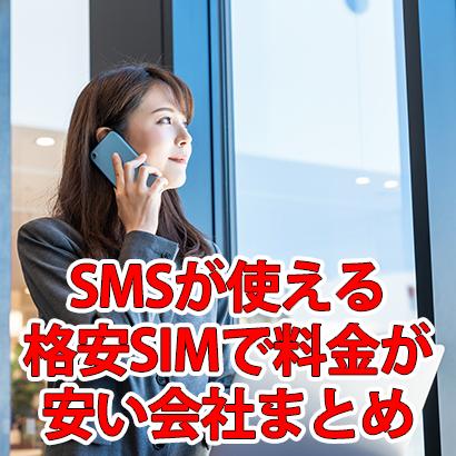 ショートメール(SMS)が使える格安携帯/格安SIMを紹介