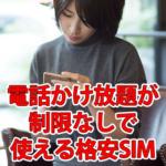 格安スマホ/SIMで電話かけ放題が制限なしで使える会社