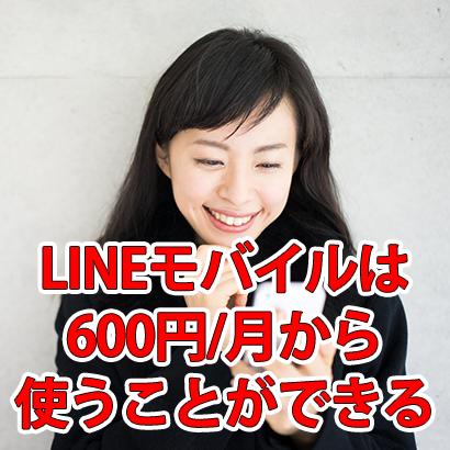 LINEモバイルは600円/月から使える!初期費用を抑える方法