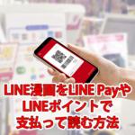 ライン漫画をLINE PayやLINEポイントで支払って読む方法