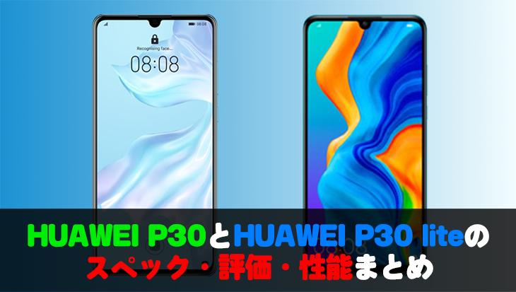 【格安スマホ】HUAWEI P30とP30 liteのスペック・評価・性能レビュー