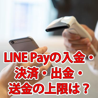 LINE Payの入金・決済・出金・送金の上限は?