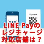 LINE Payのレジチャージ対応店舗は?チャージ方法も紹介