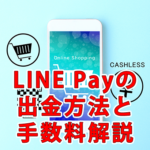 LINE Pay残高の引き出し方は?出金方法・手数料解説