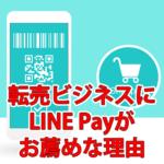 LINE Payで儲ける!転売ビジネスの仕入れにオススメの理由