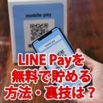 LINE Payを無料で貯める方法・コツ・裏技は?