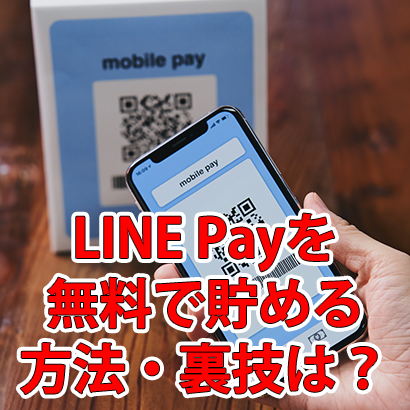 LINE Payを無料で貯める方法・コツ・裏技は?