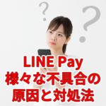 LINE Payでセキュリティエラー…様々な不具合の原因と対処法