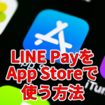 LINE Payをアップルストア(App Store)で使う方法