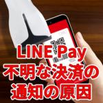 LINE Payで不明な決済の通知は不正利用?原因と対処法