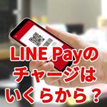 LINE Payのチャージはいくらからできる?