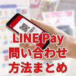 LINE Payのオペレーターには繋がる?問い合わせ方法まとめ