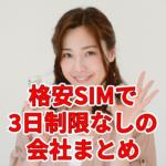格安SIMで3日制限なしの会社まとめ!