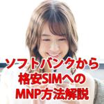 ソフトバンクから格安SIMへのナンバーポータビリティ(MNP)方法