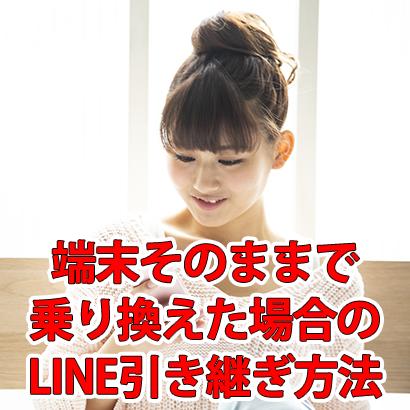端末そのままで格安SIMに乗り換えた場合のLINEの引き継ぎ方法