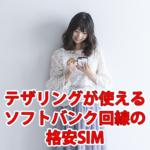 iPhoneでテザリングが使えるソフトバンク回線の格安SIMは?