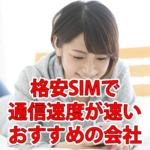 格安SIMで動画を見ると遅い?通信速度が速いおすすめの会社