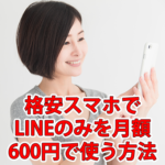 格安スマホでライン(LINE)のみを月額600円から使う方法