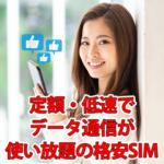 【格安SIM】定額・低速でデータ通信が使い放題の会社まとめ