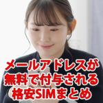 格安スマホ/SIMでメールアドレス付与される会社まとめ