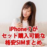 iPhone 7をセット購入・契約できる格安SIM