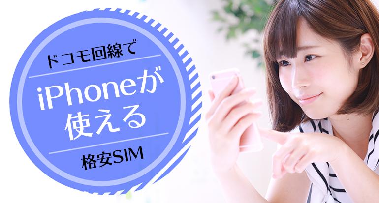 【格安スマホ/SIM】ドコモ回線でiPhoneが使える会社まとめ