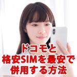 ドコモと格安SIMを併用して最安で利用する方法