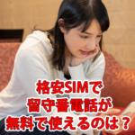 格安SIMで留守番電話が無料で使えるのは?代替法も紹介!