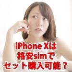iPhone Xは格安simでセット購入できる?