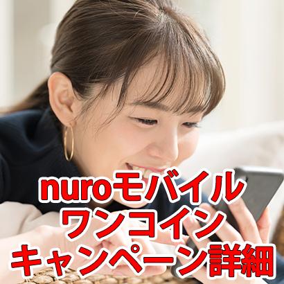 nuroモバイルが3ヶ月間100円!ワンコインキャンペーンの詳細