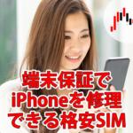 【格安SIM】端末保証でiPhoneを修理できる会社まとめ