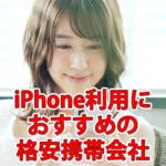 iPhoneを格安携帯会社で使うのにおすすめを比較!