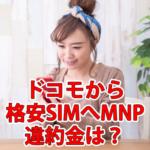 ドコモから格安SIMに乗り換える際の違約金とおすすめ会社紹介