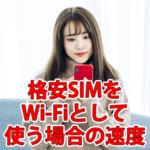 格安SIMをワイファイ(Wi-Fi)として使う場合の速度は?