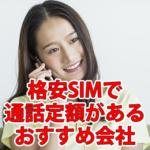 格安SIMで通話定額があるおすすめ会社は?アプリ不要?